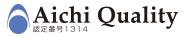 Aichi Quality 認定番号1314