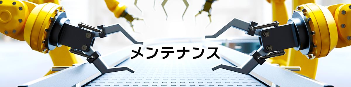 ロボットメンテナンス